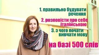 Три відео-уроки БЕЗКОШТОВНО