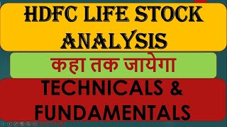 hdfclife stock analysis..!! Technical and fundamentals!! hdfc llife latest news!!