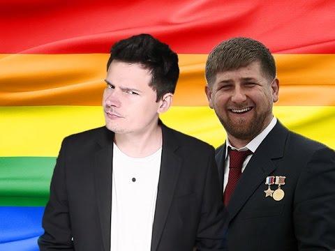 """""""Campi Di Concentramento Per Gay In Cecenia"""" ...ma è Vero?"""