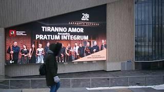 Необычный рекламный щит концертного зала Зарядье