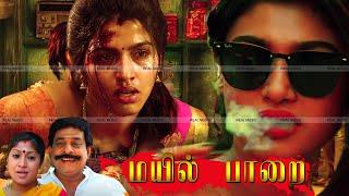 Tamil Latest Full Movie || New Tamil Movies || HD ||HD Movie || Tamil Full Super Hit Movie