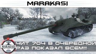 Чит 704 в очередной раз показал всем насколько он имба World of Tanks