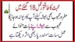 Mohabbat Wapis Pany Ka wazifa  powerful wazifa for love  Islamic Wazaif Qurani Wazif