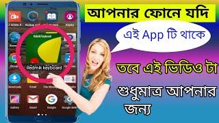 Ridmik keyboard full set up method || Redmik keyboard new setting || Bangla || Tech Zon7 screenshot 4