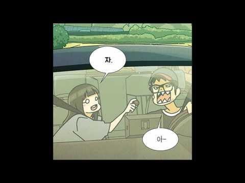 DinoSoul(디노소울) - NAVER Webtoon 'Ho!' Main Theme WeddingVer.(네이버 웹툰 'Ho!' 메인 테마곡 웨딩송 버전)