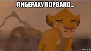Либерал Лев — первый отзыв о фильме