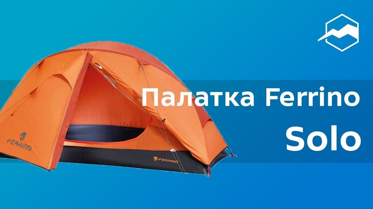 Палатка Ferrino Solo. Обзор