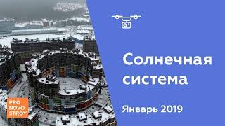 Фото ЖК Солнечная система  Ход строительства от 02.01.2019