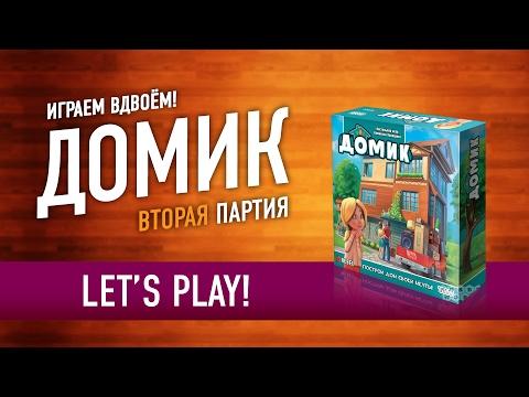 Играем в настольную игру «ДОМИК». 2 партия из 2 / DOMEK / DREAM HOME LET'S PLAY