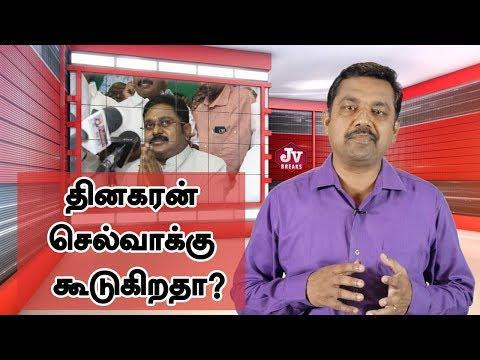 உண்மையில் அ.தி.மு.கவில் யாருக்கு செல்வாக்கு அதிகம் ? | JV Breaks | Majority for TTV Dinakaran