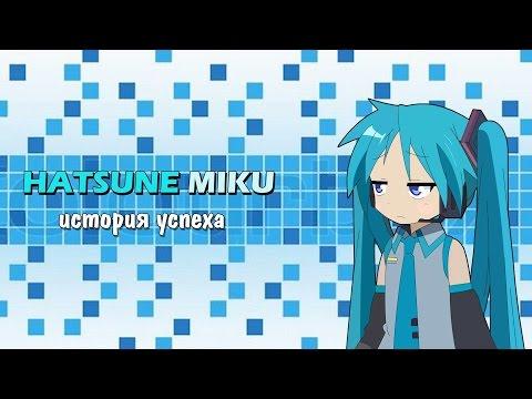 Хацунэ Мику  - История успеха