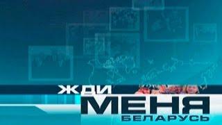 Жди меня  Беларусь | Эфир от 03 04 2017