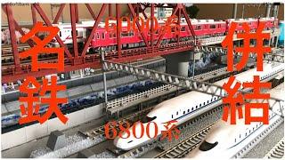 〈46〉 Nゲージ レイアウト 鉄道 模型 名鉄 グリーンマックス 6800系 トミーテック 鉄コレ 6000系  走行動画   さくら海岸鉄道