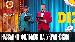Как звучат названия известных фильмов на украинском — Дизель Шоу — выпуск 23, 30.12.16