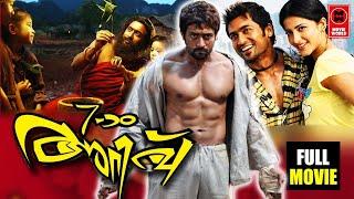 Surya Super Hit Action Movies   7am Arivu Full Movie   Surya Birthday Special Movies