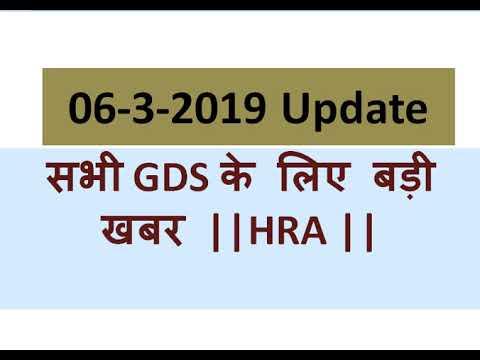 6-3-2019 || सभी GDS के लिए बड़ी खबर  ||HRA ||