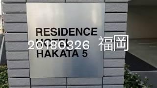 《福岡•宿》公寓式飯店Residence Hotel 系列旅館~HAKATA 5 ...