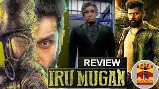 Iru Mugan Movie Review by Thanthi TV | Vikram | Nayantara | Nithya Menen | Anand Shankar