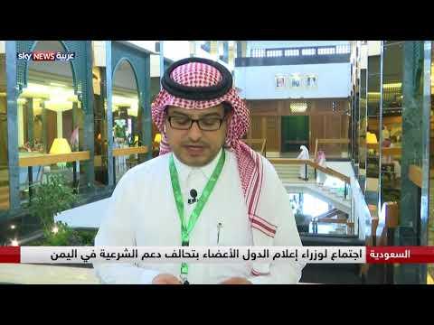 اجتماع لوزراء إعلام الدول الأعضاء بتحالف دعم الشرعية في اليمن  - نشر قبل 3 ساعة