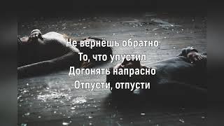АНИ ЛОРАК, МИША МАРВИН - УХОЖУ (Текст песни)