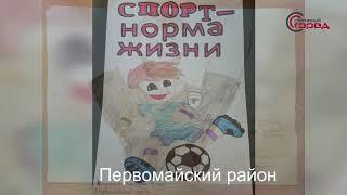 Первомайский район  Конкурс Спорт норма жизни