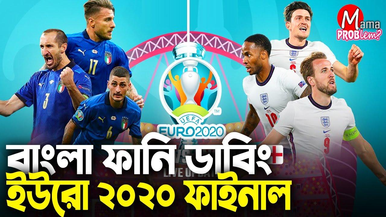 ইতালি VS ইংল্যান্ড|ফাইনাল|ইউরো ২০২০|Football Bangla Funny Dubbing|Mama Problem New|Baten Mia