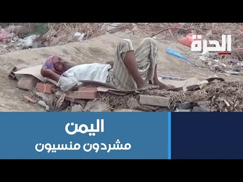 الحرب تفاقم أوضاع المشردين في اليمن  - نشر قبل 4 ساعة