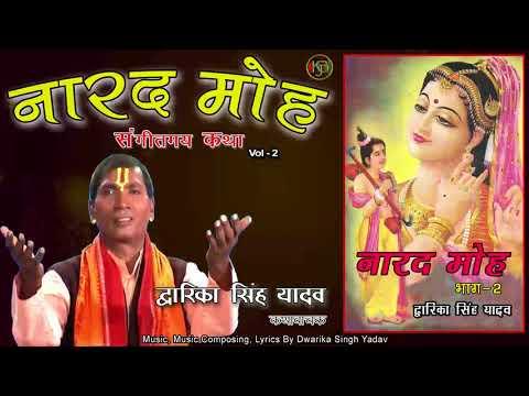 Narad Moh Vol 2 / संगीतमय रामायण प्रवचन / Dwarika Singh Yadav / Jukebox