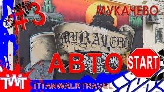 АвтоСтарт #3. Украинский вояж. Мукачево(На этот раз приглашаю вас прогуляться вместе с нами по небольшому закарпатскому городу под названием Мукач..., 2015-12-04T11:12:37.000Z)
