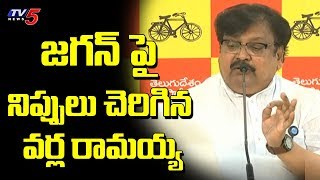 TDP Leader Varla Ramaiah Press Meet Live | TDP Live