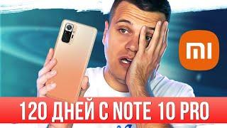 100 ДНЕЙ с Xiaomi Redmi Note 10 Pro 🔥 ЭТО (НЕ) КАТАСТРОФА!