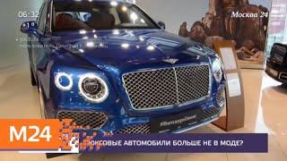 Люксовые автомобили перестают пользоваться спросом - Москва 24