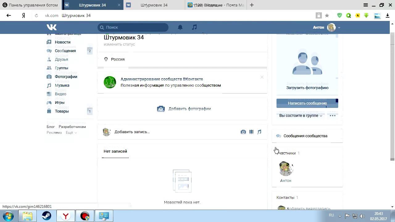 Бот ВК (ТОП 5 способов) - Как Сделать Бот Вконтакте