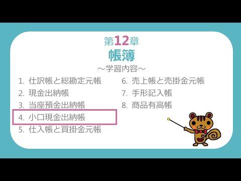 簿記3級講座#33小口現金出納帳最速簿記