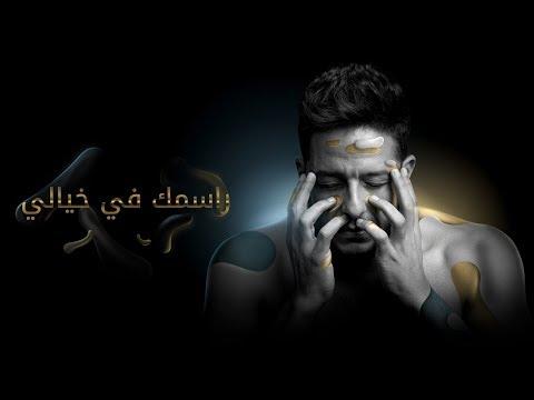 Hamaki - Rasmak Fi Khayali (Official Lyrics Video) /  -    -