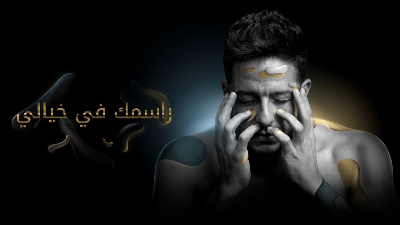 Hamaki - Rasmak Fi Khayali  / حماقي - راسمك في خيالي - كلمات