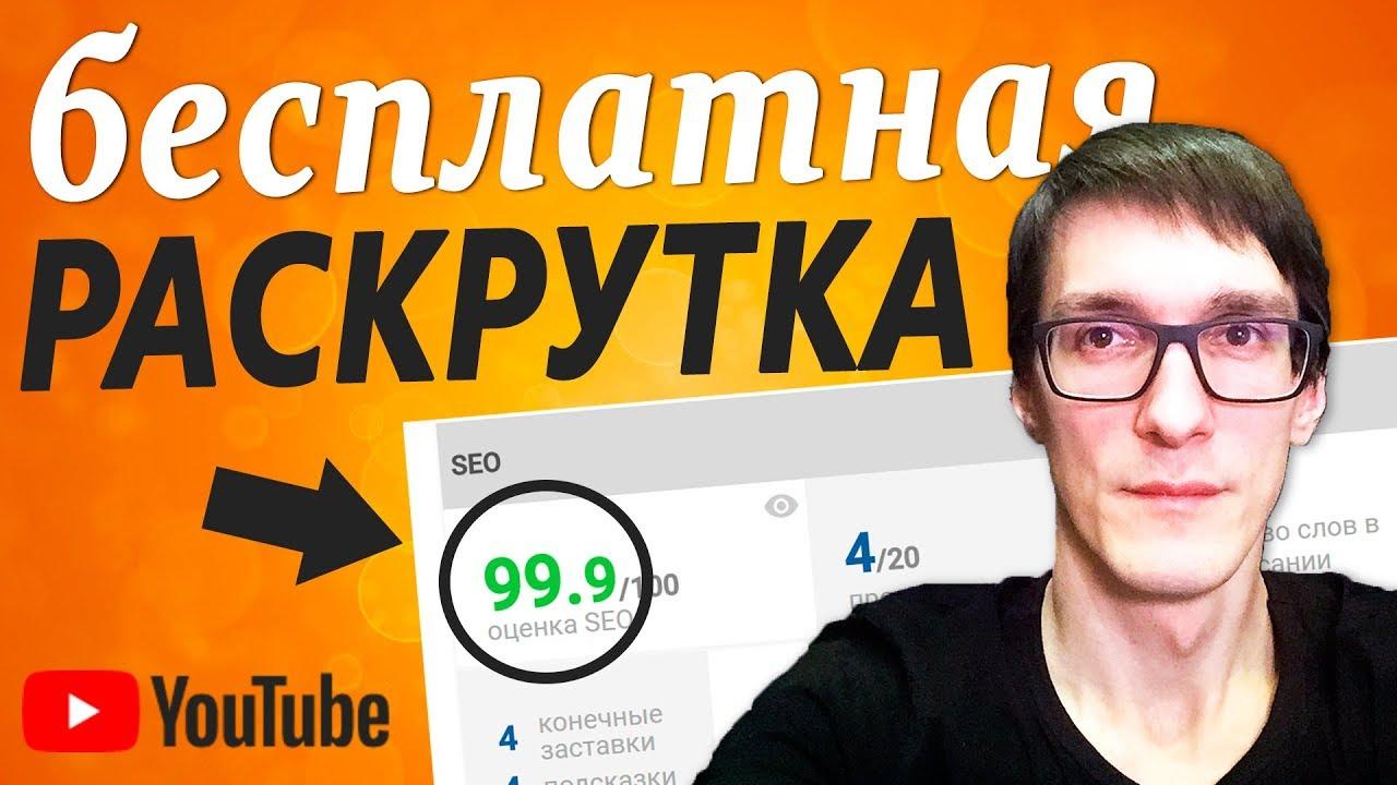 Как увеличить просмотры на видео ютуб
