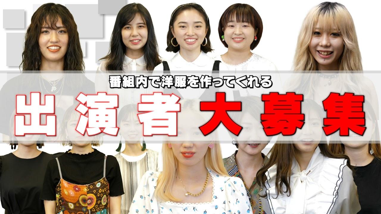 【洋服デザイン】第二弾「デザイナーエッグ」出演者大募集中!!【オーディション】