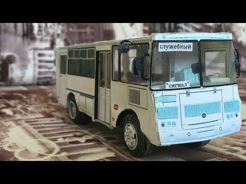 видео: Автобус из бумаги: ПАЗ-32053 рестайлинг