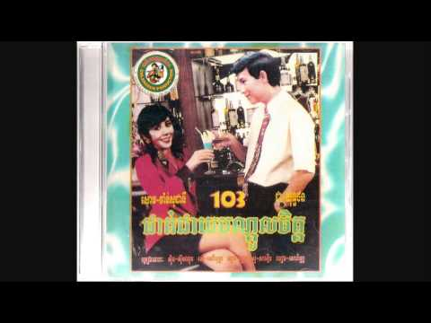 Chlangden CD No. 103 Various Khmer Artists Collection