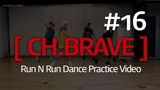 [CH.BRAVE] #16 일단달려 안무연습 영상 Run N Run Dance Practice