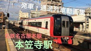 名鉄名古屋本線 本笠寺駅発車・通過列車動画集