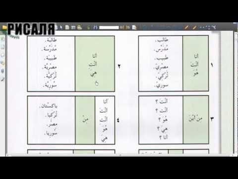 Смотреть Арабский в твоих руках 4 УРОК. 1 ТОМ.