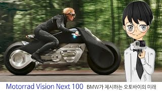 BMW가 제시하는 오토바이의 미래 'Motorrad Vision Next 100'-[스나이퍼 뉴스룸]