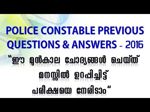 Women and Men Police Constable Important  Previous Questions And Answers Gurukulam PSC Classes