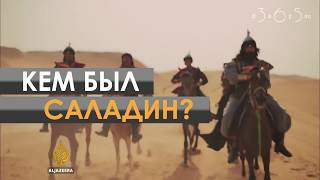 Крестовые походы | Арабский взгляд | Промо 6