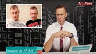 НАВАЛЬНЫЙ ПОДДЕРЖАЛ НЕМАГИЮ  Олег Тиньков  NEMAGIA