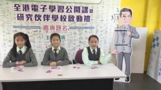 Publication Date: 2016-12-07 | Video Title: 鳳溪第一小學  數學科—除法
