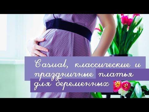 Платья для беременных – что купить? Летние, длинные и легкие платья – обзор трендов!