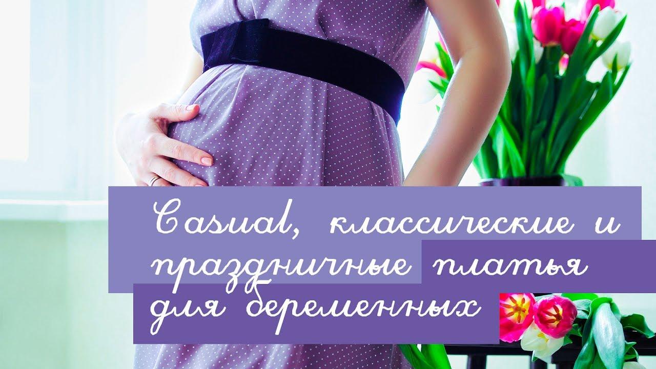 Моя Беременность. Одежда для беременных/покупки - YouTube
